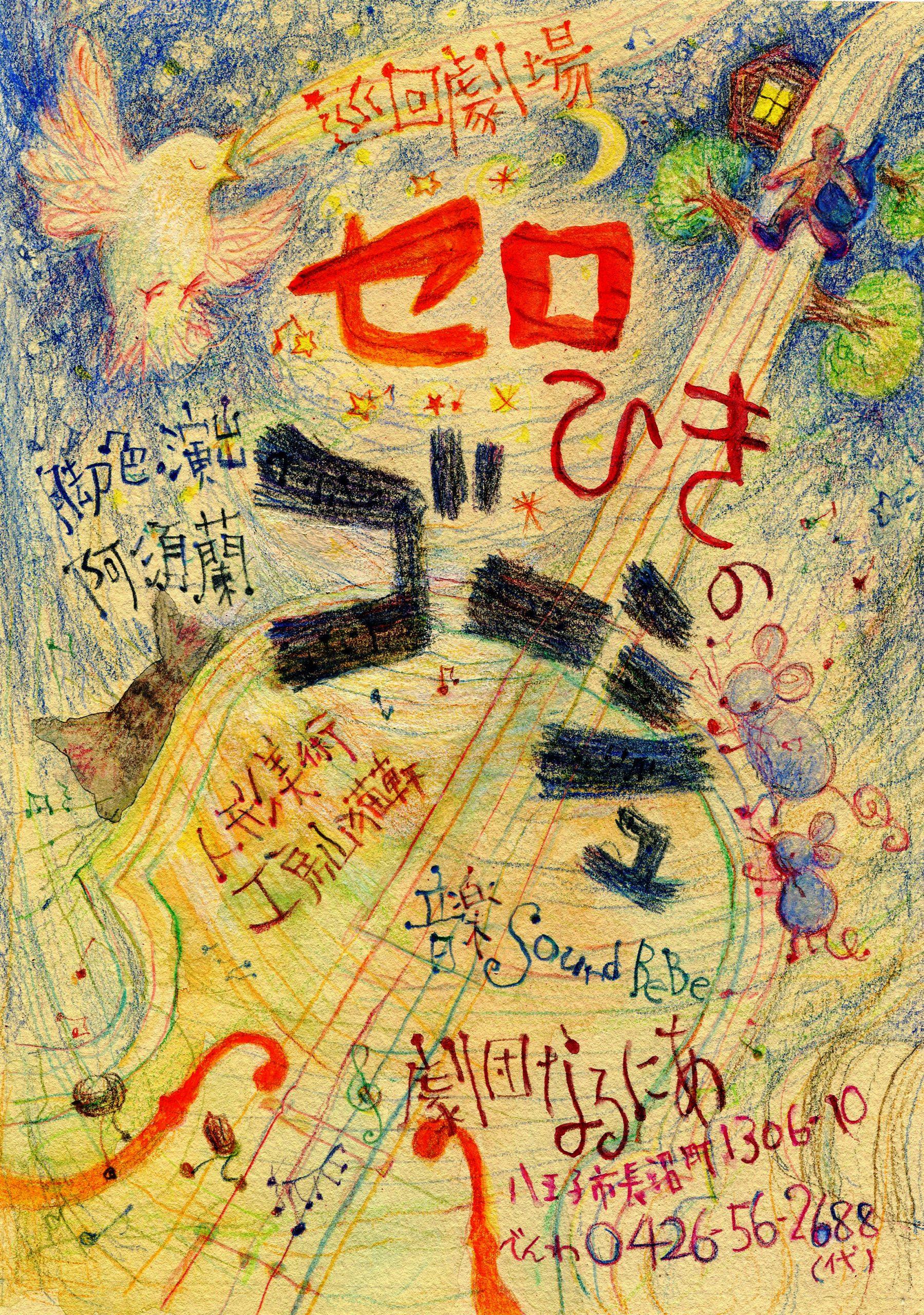 セロひきのゴーシュ/2003年