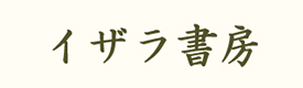 シュタイナーの精神世界へ‐シュタイナー関連書籍出版 イザラ書房